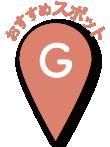 おすすめスポット G